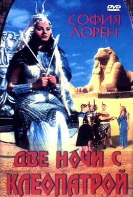 Постер фильма Две ночи с Клеопатрой (1954)