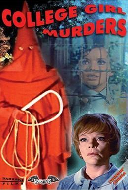 Постер фильма Монах с хлыстом (1967)