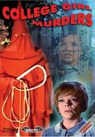 Монах с хлыстом (1967)