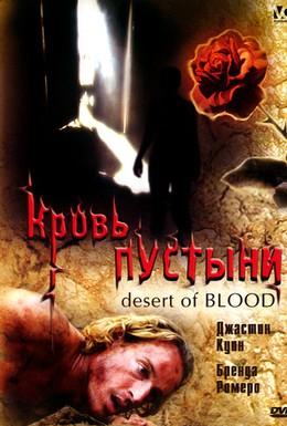 Постер фильма Кровь пустыни (2008)