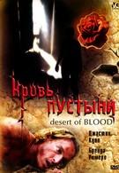 Кровь пустыни (2008)