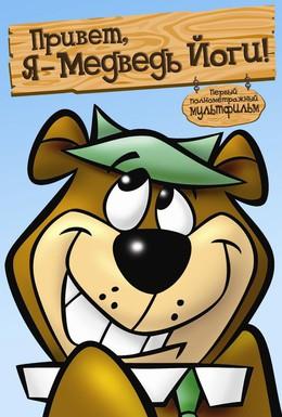 Постер фильма Привет, я – медведь Йоги (1964)