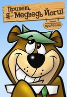 Привет, я – медведь Йоги (1964)