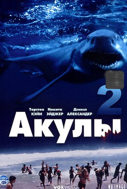 Постер фильма Акулы 2 (2000)