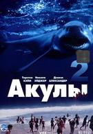 Акулы 2 (2000)