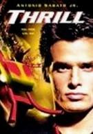 Аттракцион страха (1996)