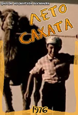 Постер фильма Лето Сахата (1976)