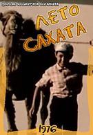 Лето Сахата (1976)