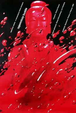 Постер фильма Боец багуа (1983)