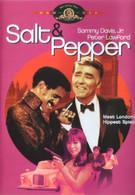 Соль и перец (1968)