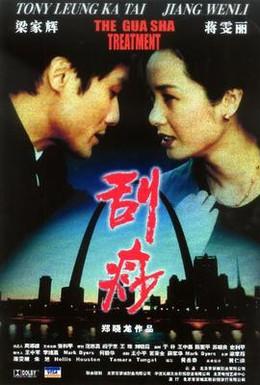Постер фильма Гуа-ша (2001)