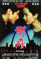 Гуа-ша (2001)