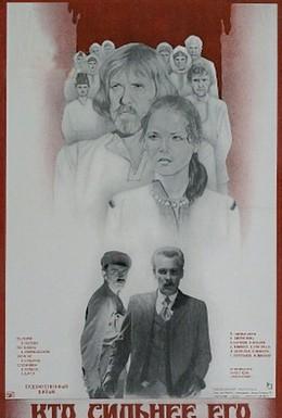 Постер фильма Кто сильнее его (1984)