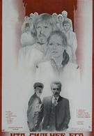 Кто сильнее его (1984)