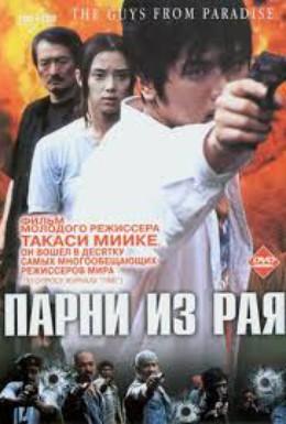Постер фильма Парни из рая (2000)