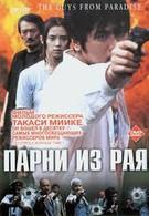 Парни из рая (2000)