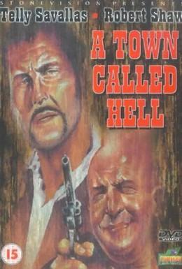 Постер фильма Адский городок (1971)