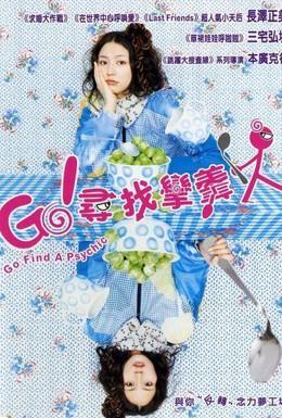 Постер фильма Изогнутая ложка (2009)