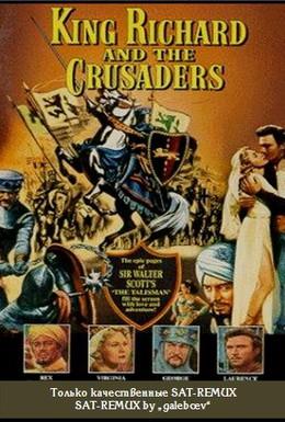 Постер фильма Ричард Львиное Сердце (1954)