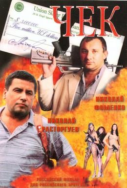 Постер фильма Чек (2000)