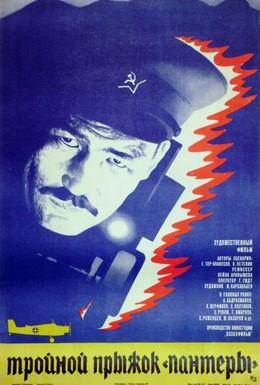 Постер фильма Тройной прыжок Пантеры (1986)