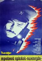 Тройной прыжок Пантеры (1986)