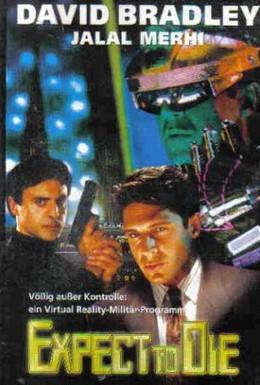 Постер фильма Жди смерти (1997)
