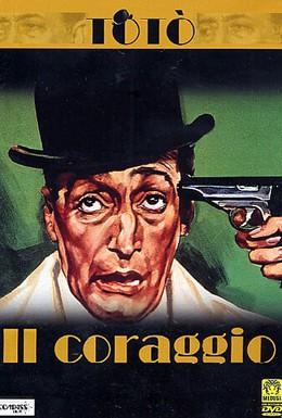 Постер фильма Мужество (1955)