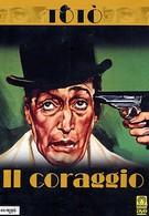 Мужество (1955)