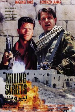 Постер фильма Улицы смерти (1991)