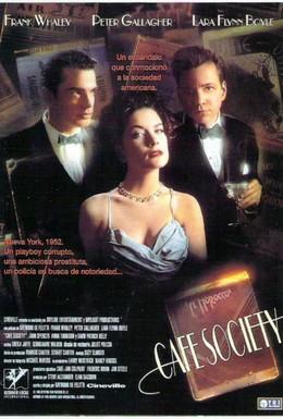 Постер фильма Клубное общество (1995)