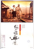 Пыль суетной жизни (1986)
