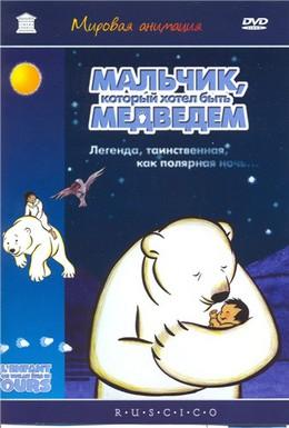 Постер фильма Мальчик, который хотел быть медведем (2002)