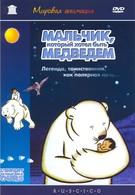 Мальчик, который хотел быть медведем (2002)