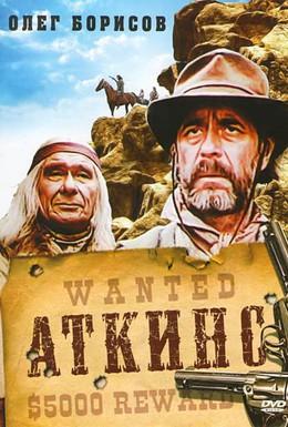 Постер фильма Аткинс (1985)