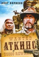 Аткинс (1985)