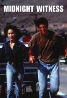Полуночный свидетель (1993)