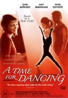 Время танцевать (2002)