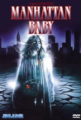 Постер фильма Проклятое дитя (1982)