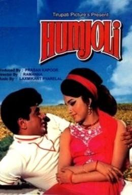 Постер фильма Любовь и богатство (1970)