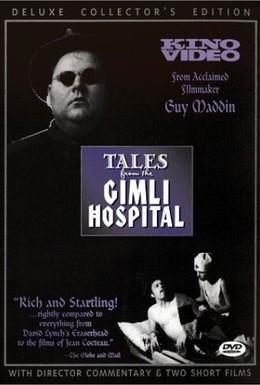 Постер фильма Сказки госпиталя Гимли (1988)