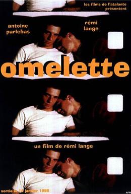 Постер фильма Омлет (1994)