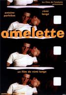 Омлет (1994)