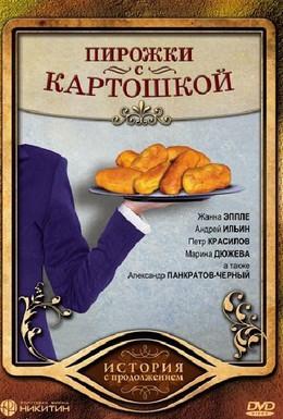 Постер фильма Пирожки с картошкой (2007)