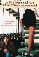 Приятель покойника (1997)