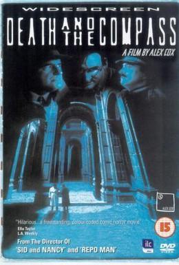 Постер фильма Смерть и компас (1992)