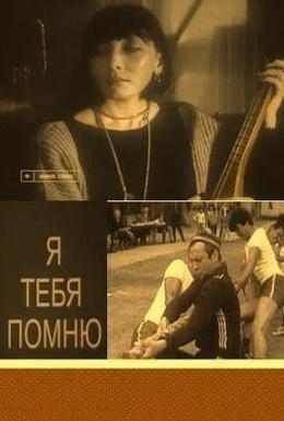 Постер фильма Я тебя помню (1985)