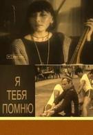 Я тебя помню (1985)
