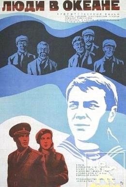 Постер фильма Люди в океане (1980)