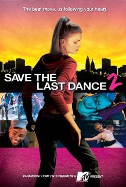 Постер фильма За мной последний танец 2 (2006)